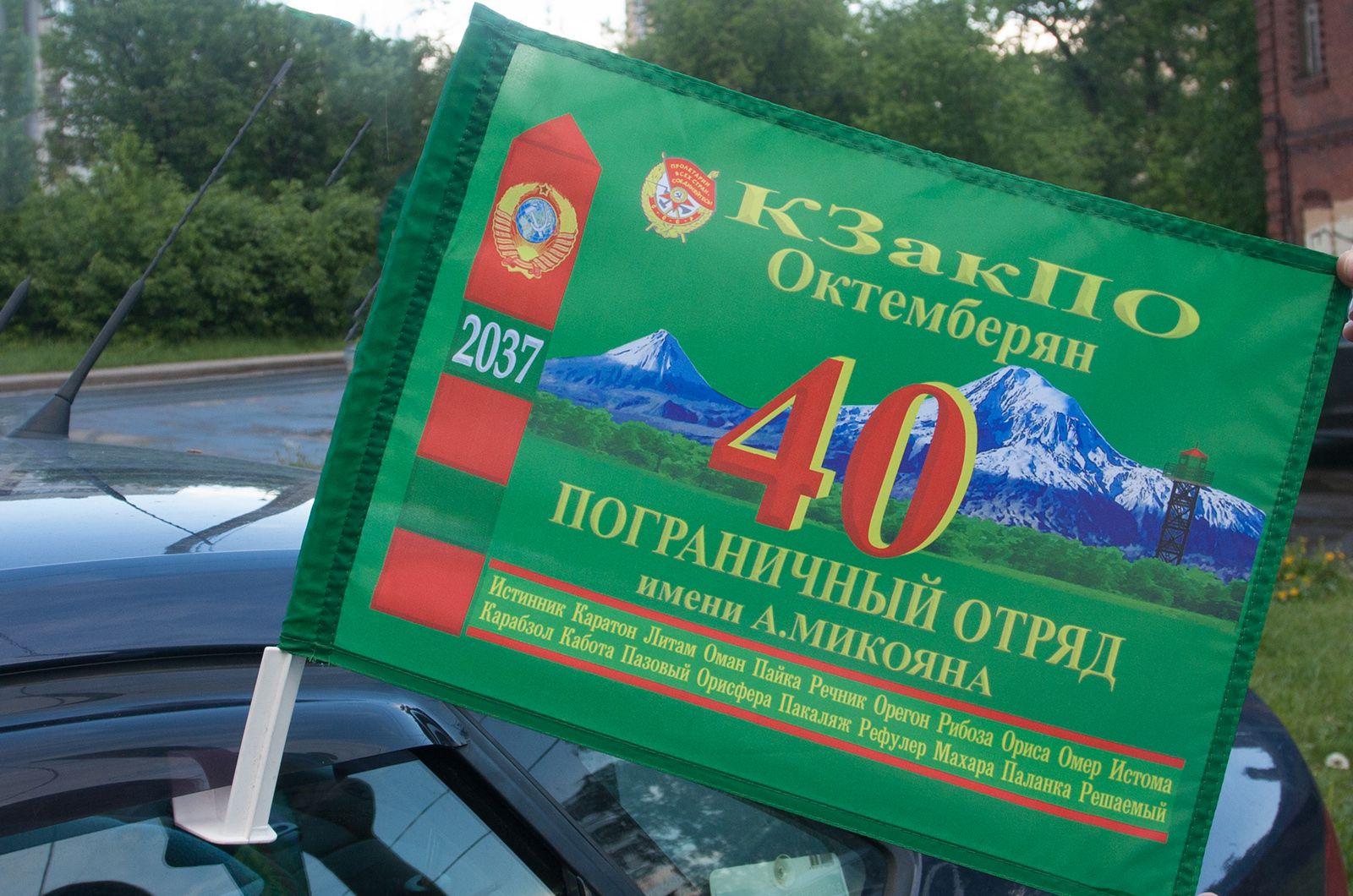 """Флаг """"40 ПогО в/ч 2037"""""""