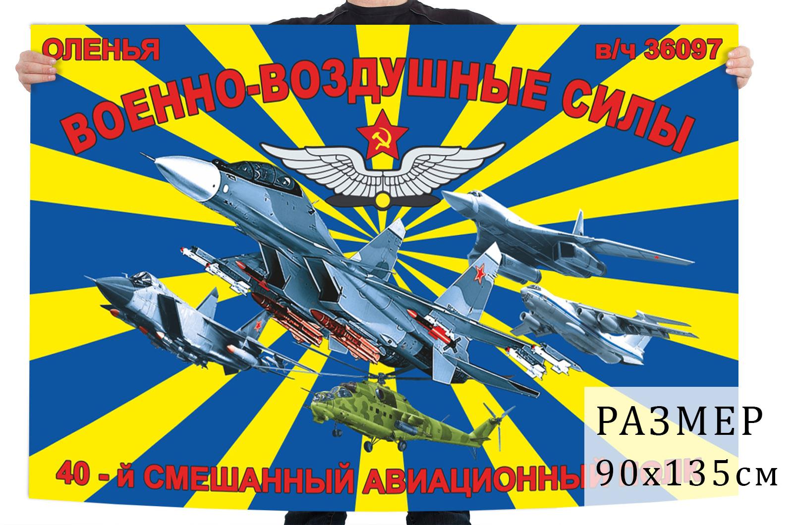 Флаг 40 смешанного авиационного полка