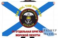 Флаг 40-я отдельная бригада Морской пехоты
