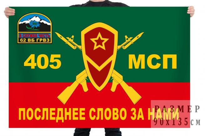 Флаг 405 мотострелкового полка ГРВЗ