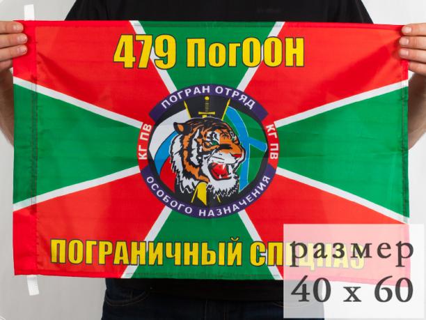 Флаг 40x60 см «479 ПогООН»