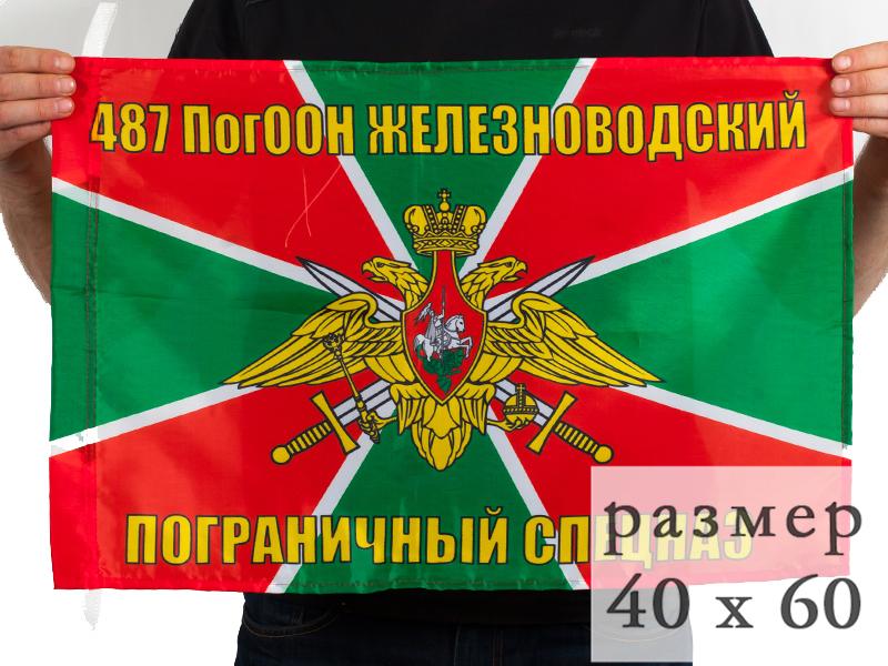 Флаг 40x60 см «487 Железноводский ПогООН»