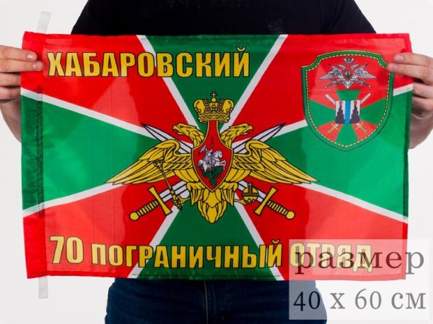 Флаг 40x60 см «Хабаровский 70 пограничный отряд»