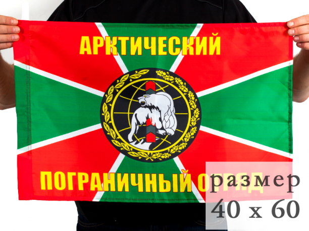 Флаг 40x60 см «Арктический погранотряд»