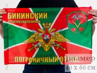 Флаг 40x60 см «Бикинский пограничный отряд»