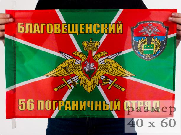 Флаг 40x60 см «Благовещенский 56 пограничный отряд»