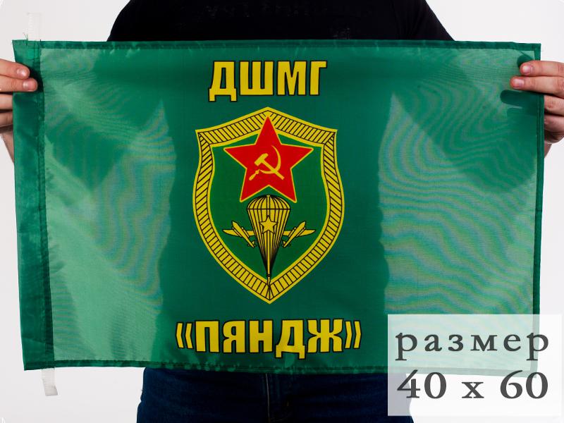 Флаг 40x60 см «ДШМГ Пяндж»
