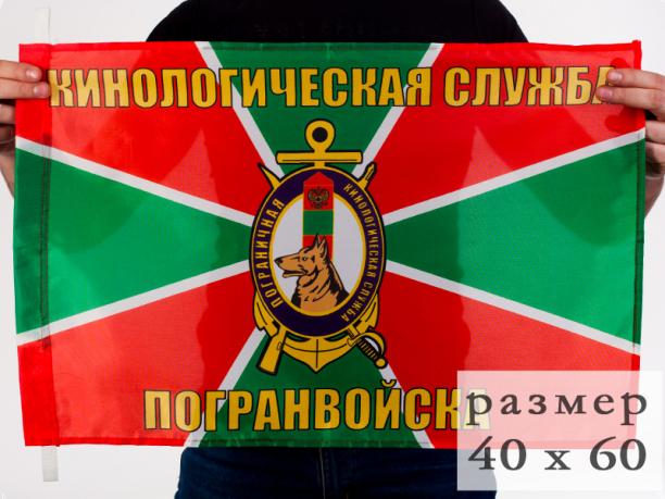 Флаг 40x60 см «Кинологическая служба погранвойск»