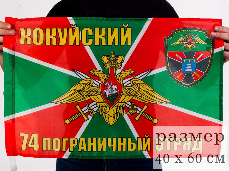 """Флаг """"74 Кокуйский пограничный отряд"""""""