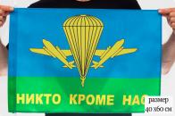 """Флаг 40x60 см """"Никто кроме нас"""" ВДВ РФ"""