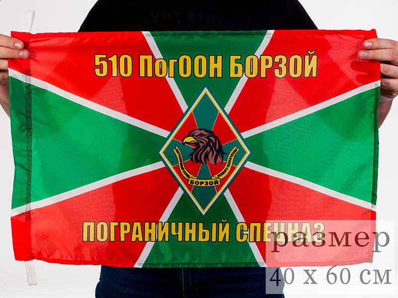 Флаг 40x60 см «Пограничный спецназ 510 ПогООН Борзой»
