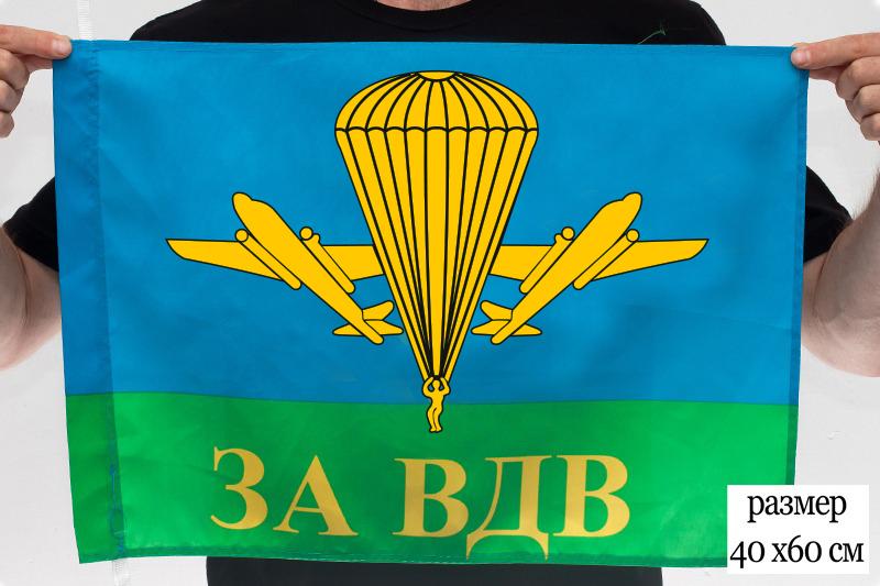 """Флаг 40x60 см """"За ВДВ РФ"""" - заказать оптом"""
