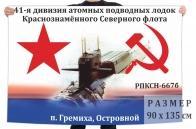 Флаг 41 дивизии атомных подводных лодок Краснознамённого Северного флота