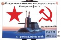 Флаг 41 дивизии атомных подводных лодок