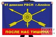 Флаг 41 дивизии РВСН