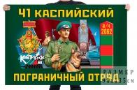 Флаг 41 Каспийского пограничного отряда