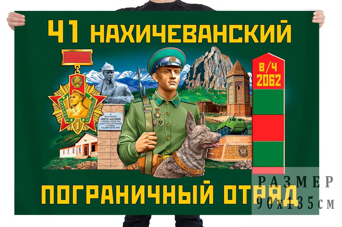 Флаг 41 Нахичеванского пограничного отряда