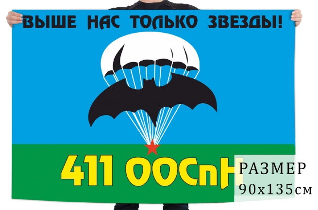 Флаг 411 ООСпН ГРУ