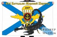 Флаг 414-й Батальон Морской пехоты ДШР
