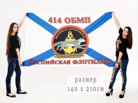Флаг 414 ОБМП