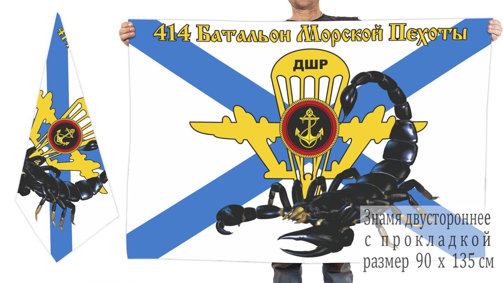 Двусторонний флаг 414-ого батальона Морской пехоты ДШР