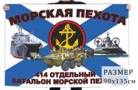 Флаг 414 отдельного батальона морпехов