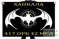 Флаг 417 ОРБ 42 МСД спецназа ГРУ