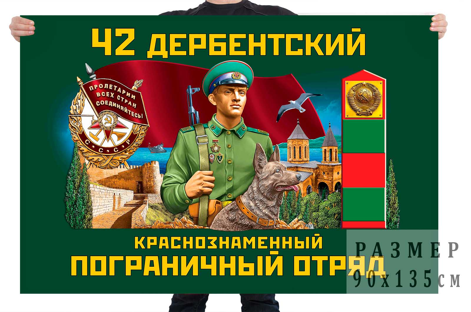 Флаг 42 Дербентского Краснознамённого пограничного отряда