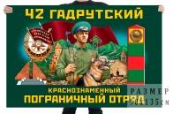 Флаг 42 Гадрутского Краснознамённого пограничного отряда