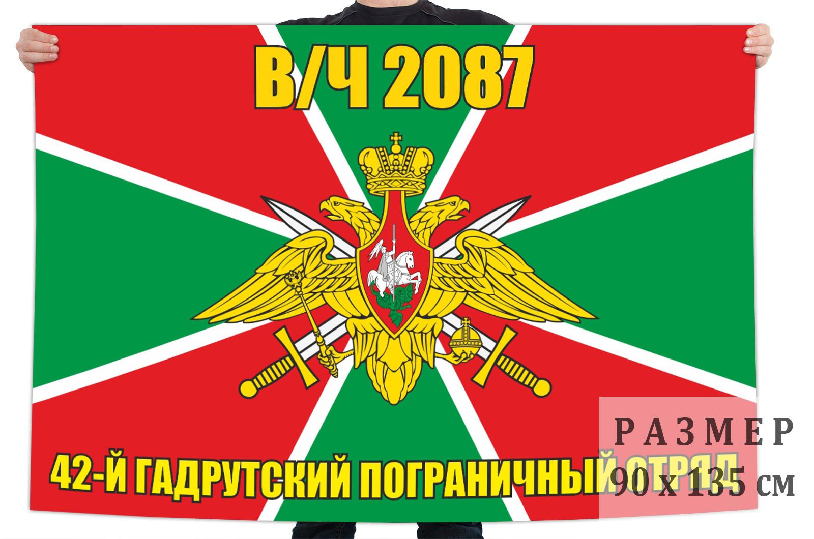 Флаг 42 Гадрутского пограничного отряда