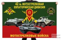 Флаг 42 гв. мотострелковой Евпаторийской дивизии
