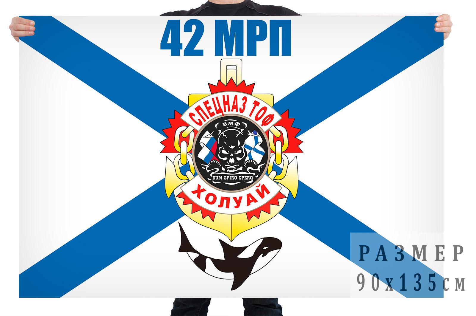 Флаг 42 морского разведывательного пункта спецназа ТОФ