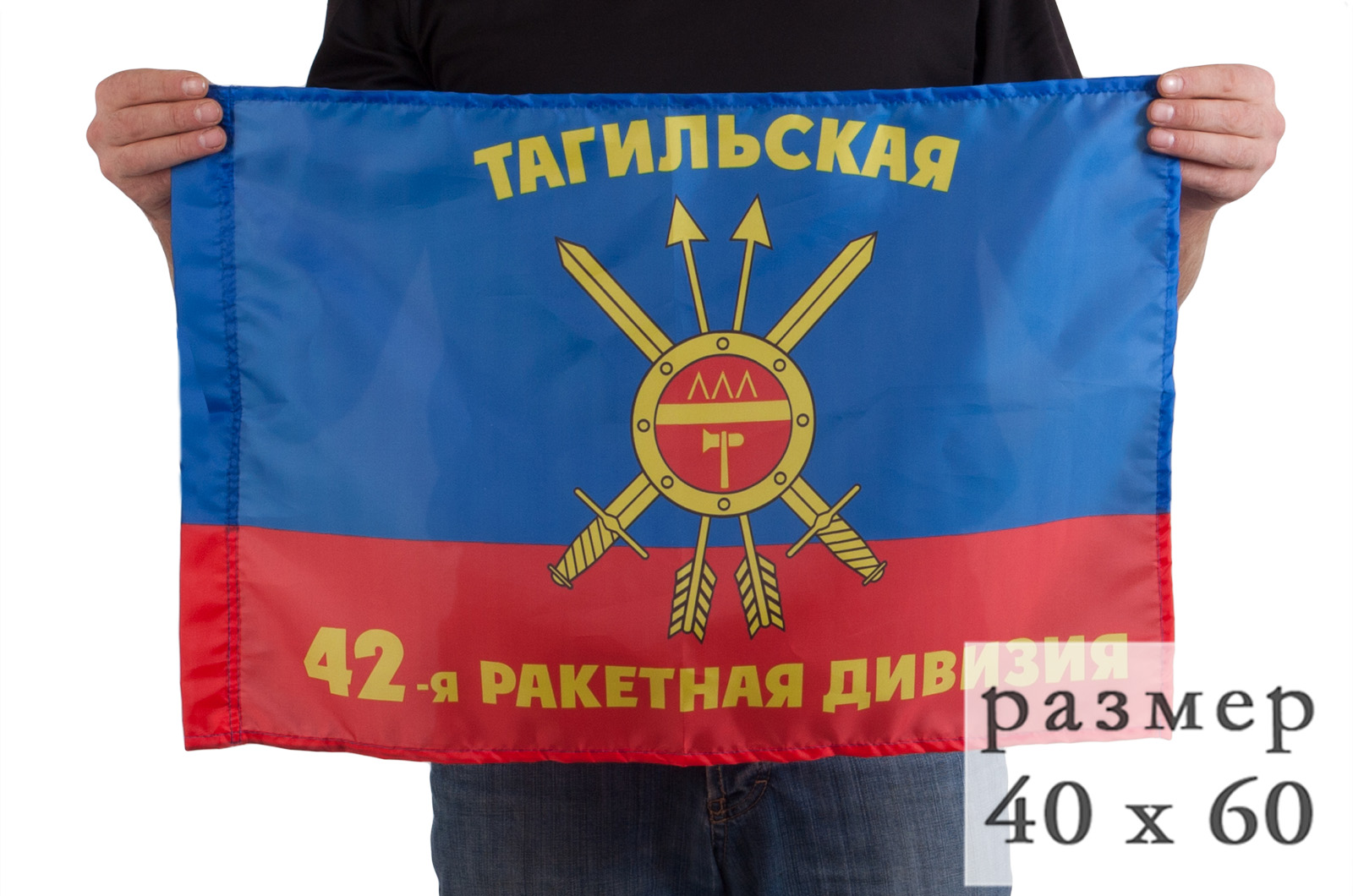 Флаг 42-ой дивизии РВСН