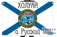 Флаг 42 отдельного морского разведывательного пункта специального назначения