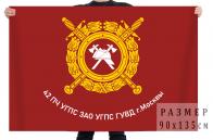 Флаг 42 пожарной части города Москва