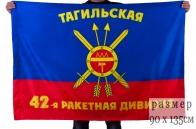 """Флаг """"42-я Тагильская ракетная дивизия РВСН"""""""