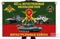 Флаг 423 гв. мотострелкового Ямпольского полка