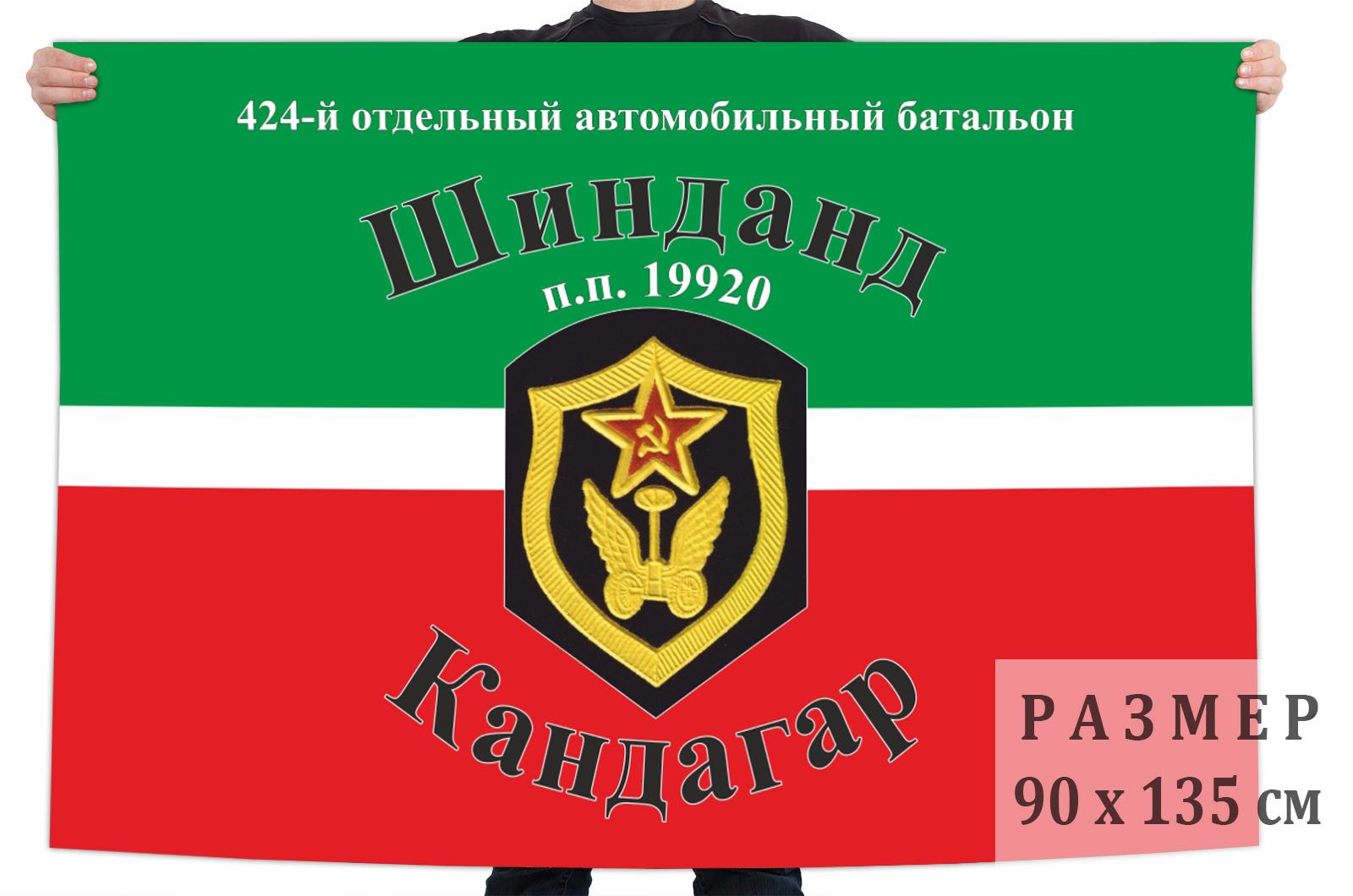 Флаг 424 отдельного автомобильного батальона