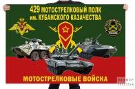 Флаг 429 мотострелкового полка им. Кубанского казачества