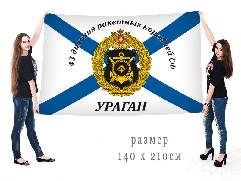 """Флаг 43 дивизии ракетных кораблей Северного флота """"Ураган"""""""