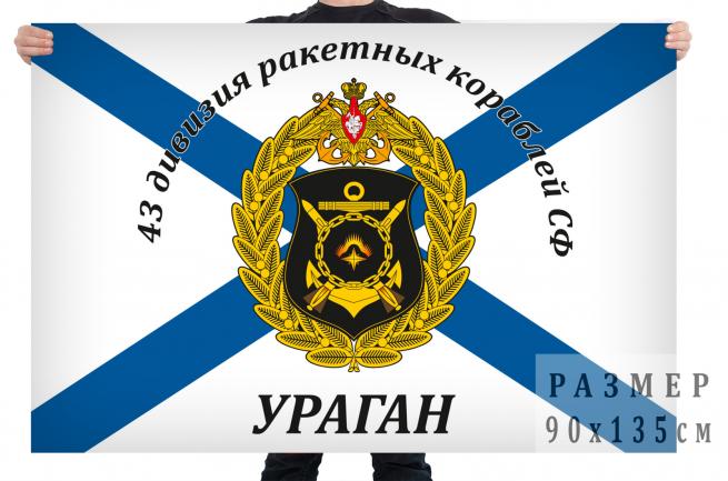 Флаг 43 дивизии ракетных кораблей СФ