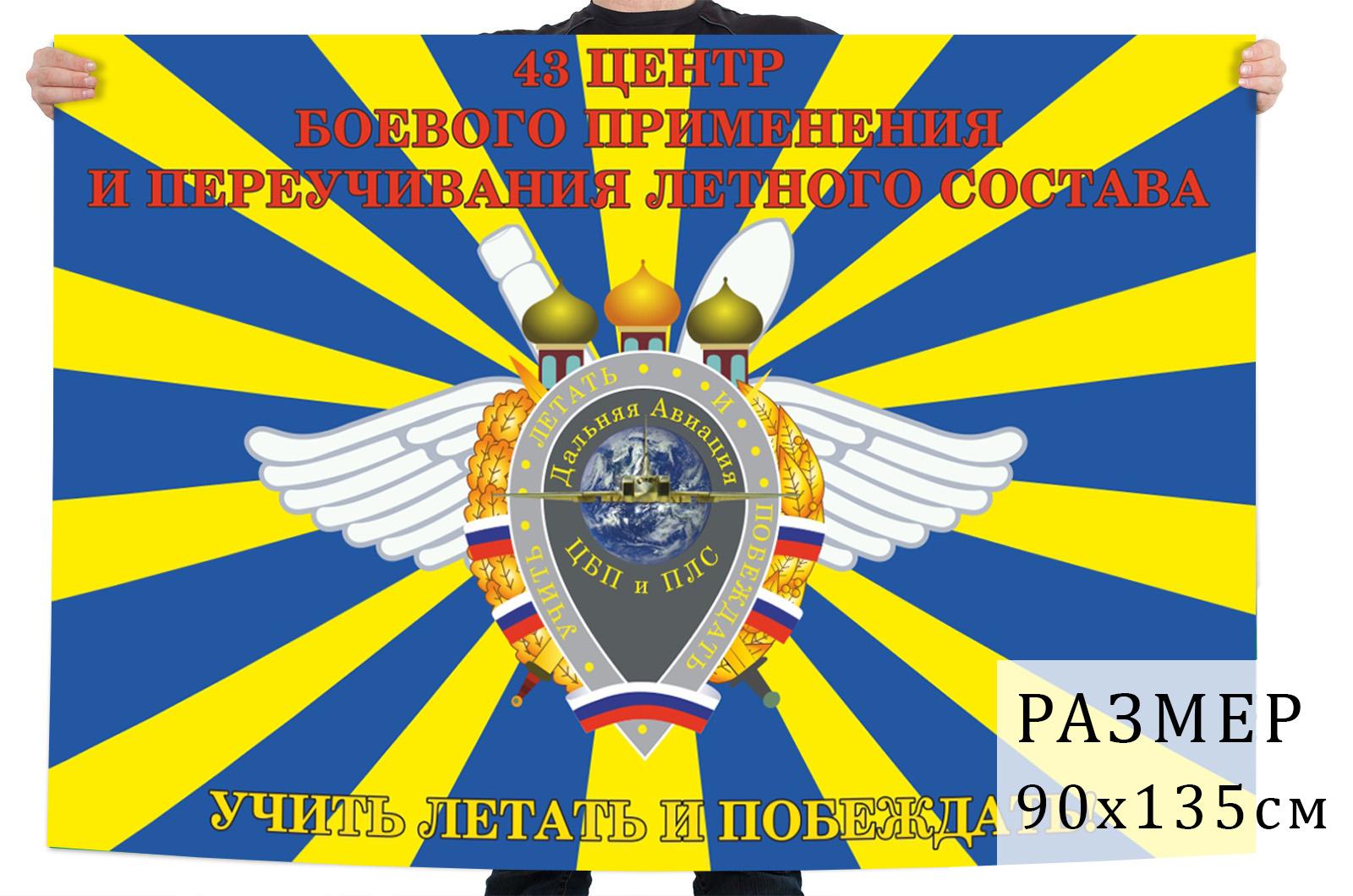 Флаг 43-го ЦБП и ПЛС