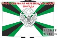 Флаг 43 отдельной железнодорожной бригады