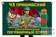 """Флаг """"43 Пришибский Краснознаменный Пограничный отряд"""""""