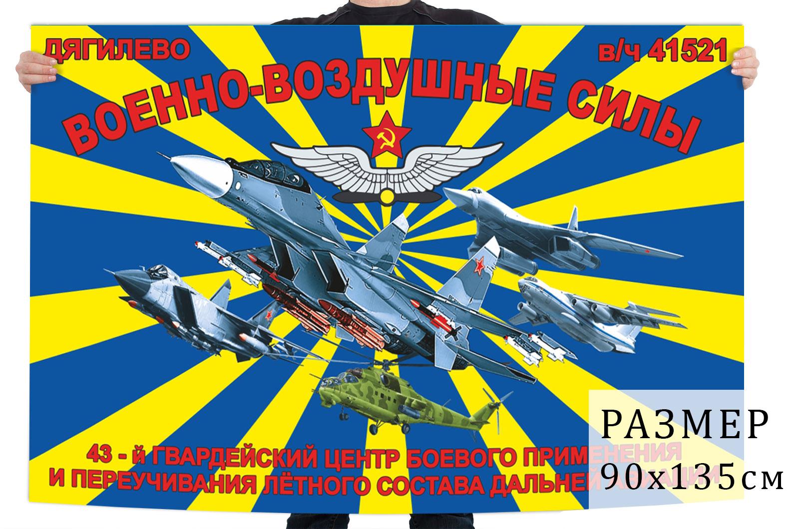 Флаг 43 центра боевого применения и переучивания лётного состава Дальней авиации