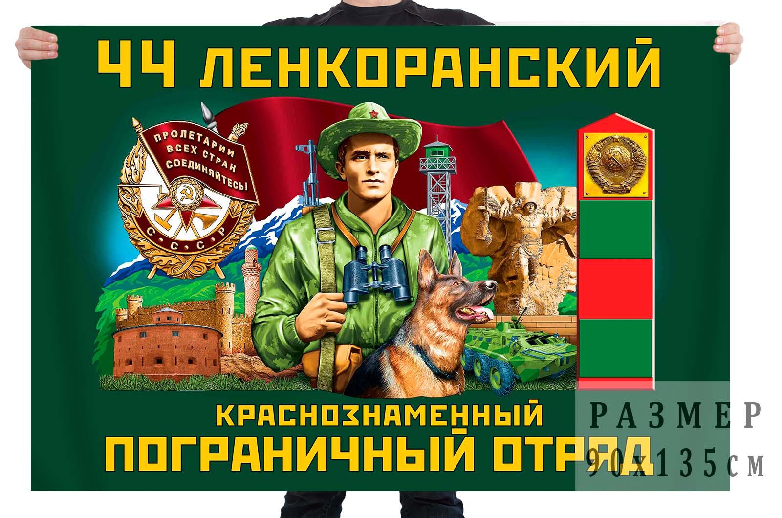 Флаг 44 Ленкоранского Краснознамённого пограничного отряда