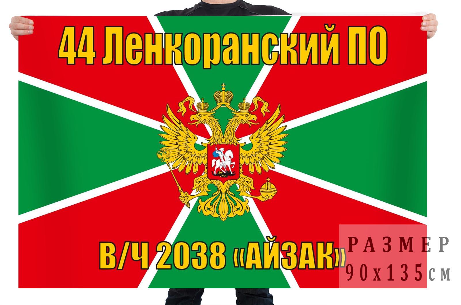 """Флаг 44 Ленкоранского Пограничного отряда """"Айзак"""""""