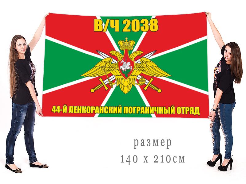 Флаг 44 Ленкоранского пограничного отряда В/Ч 2038