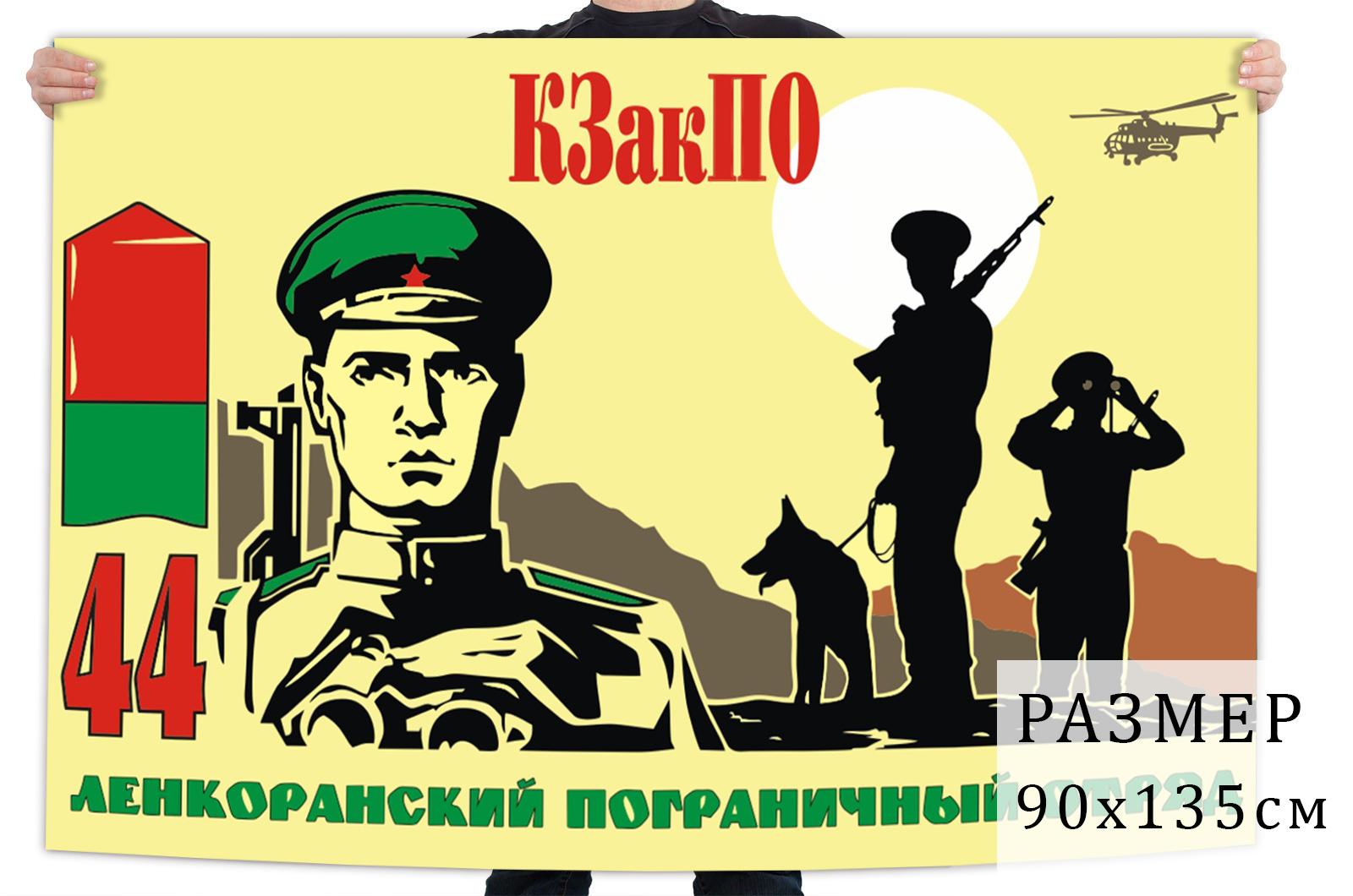 Флаг 44 Ленкоранского погранотряда