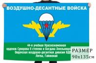 Флаг 44 учебной воздушно-десантной дивизии ВДВ СССР